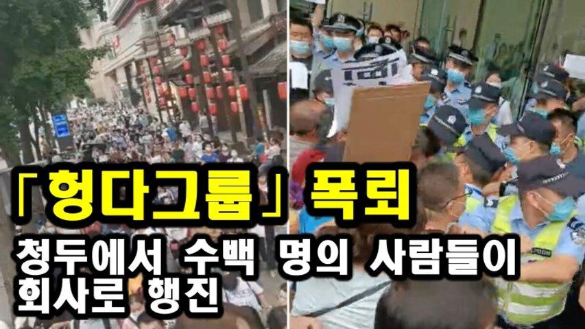 「헝다그룹」 폭뢰, 청두에서 수백 명의 사람들이 회사로 행진