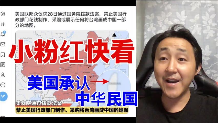美国众议院不承认台湾是中国一部分,小粉红赶快出征五桶台湾!中共的底线又被踩断了!