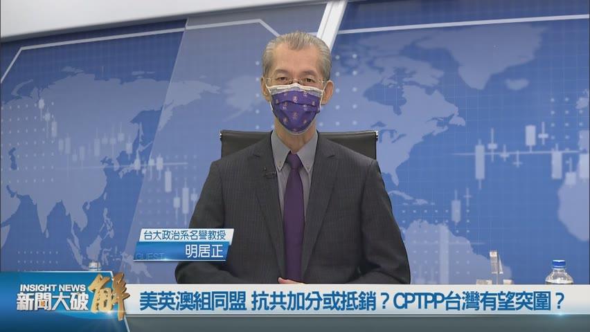 精彩片段》🔥中國不是淘金窟 快逃!台灣一定要注意澳英美三國同盟!處於美日安保與AUKUS三國同盟的夾縫地帶 台灣是重中之重!|明居正|桑普|@新聞大破解