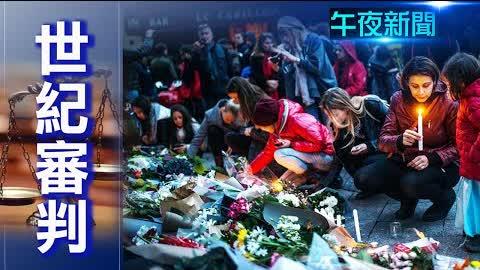 """""""世纪审判"""" 2015年巴黎恐袭案开庭;日本议员警告:中共或在五年內攻打台灣;習近平受困病軍?西部戰區1年換4將【希望之聲-午夜新聞-2021/09/08】"""