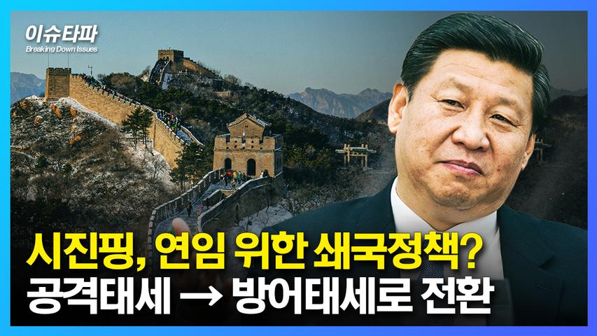 시진핑, 연임 위한 쇄국정책? 공격태세➝ 방어태세로 전환 - 추봉기의 이슈타파