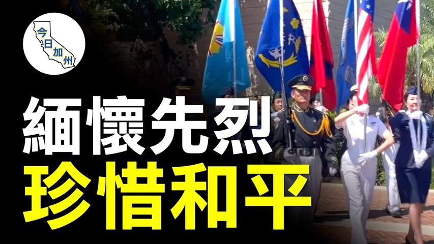 七七事變84週年 洛僑界揭幕重建紀念碑