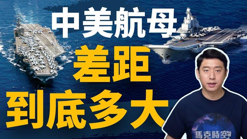 中美軍力對比系列 航母差距到底多大 | 航母 | 航空母艦 | 遼寧號航母 | 山東號航母 | 尼米茲級航母 | 福特級航母 | 美國海軍 | 中國海軍 | 馬克時空 第43期