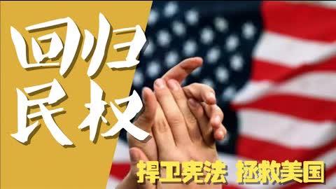 【平凡·周周侃】#拜登 告诉记者#哈里斯 将任总统!?灾难重重警醒美国人民!若不悬崖勒马,美国将彻底陨落。捍卫宪法,回归民权!!
