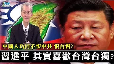 [ 明居正0911精華 ] 習近平其實喜歡台灣台獨? 中國人為何不恨中共恨台獨?