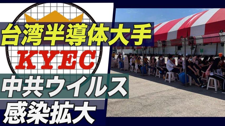 台湾大手半導体企業の工場で感染拡大 供給への影響に懸念
