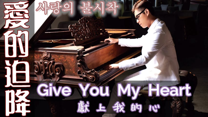 【Crash Landing On You OST】Give You My Heart 獻上我的心 IU【Jason Piano Cover】 愛的迫降 鋼琴