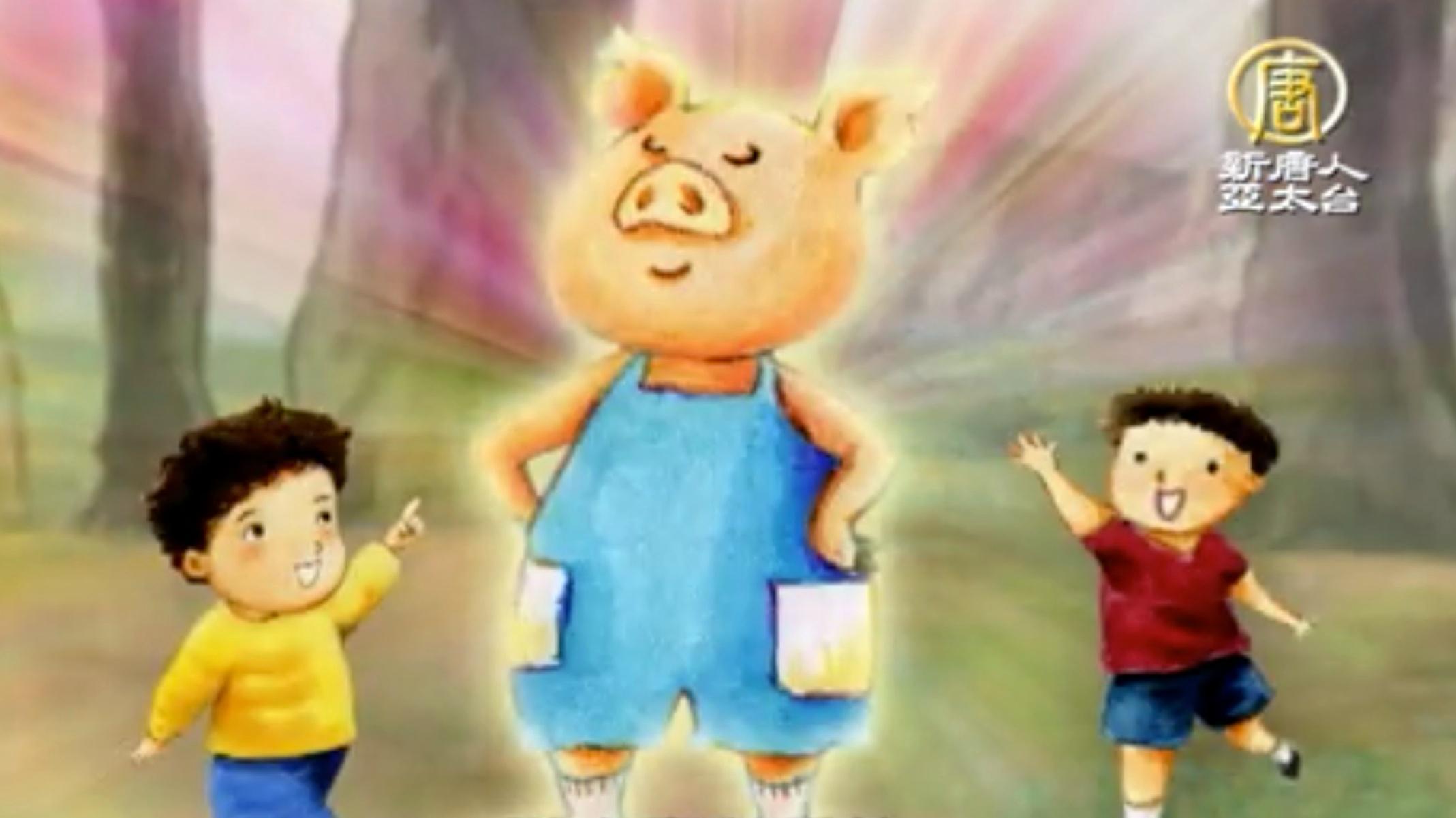 漢字動畫《悠遊字在》:說豬