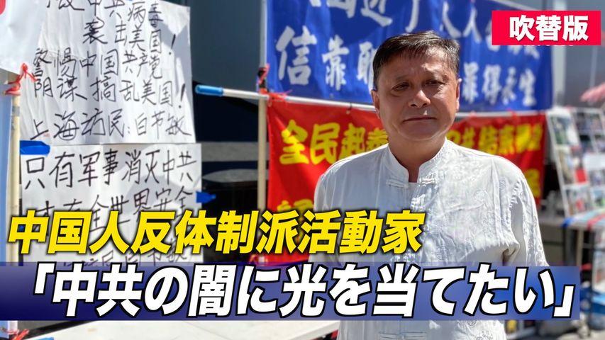 〈吹替版〉「中共の闇に光を当てたい」中国人反体制派活動家