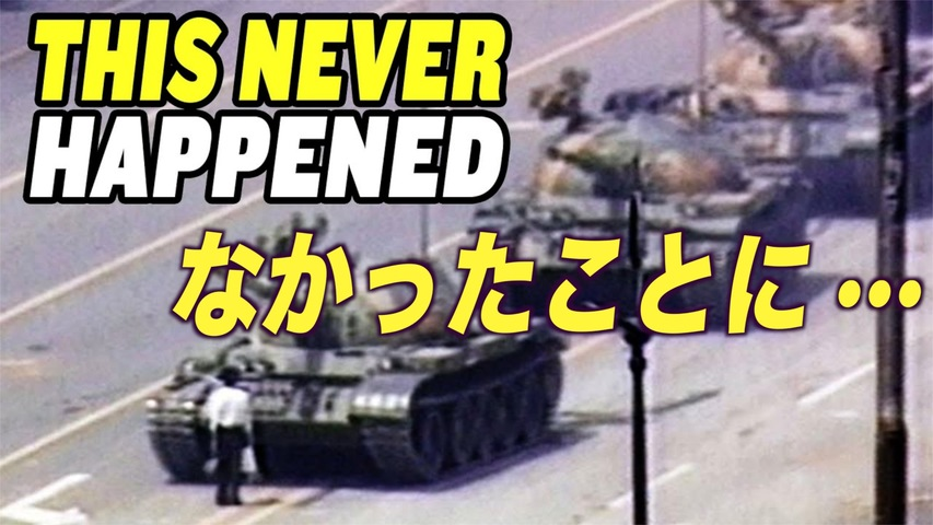 天安門広場で虐殺はなかった?【チャイナ・アンセンサード】The Tiananmen Square Massacre Never Happened