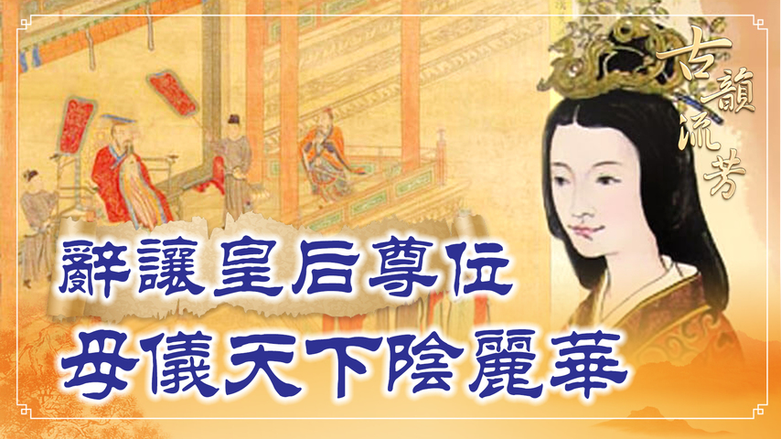 辭讓皇后尊位的陰麗華:東漢光武帝年少偶然邂逅了陰皇后,便一見鐘情。她是光武大帝一生中獨寵的結髮之妻,而什麼是她在美貌之外最大的魅力呢?【 #賢後傳 之一 】| #古韻流芳
