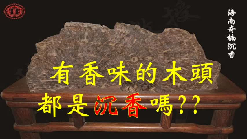 陳興夏教授―有香味的木頭都是沉香嗎