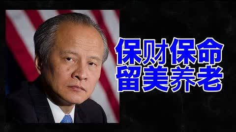 前驻美大使崔天凯疑似跟中共决裂?当初赴美是工作,如今留美是生活?