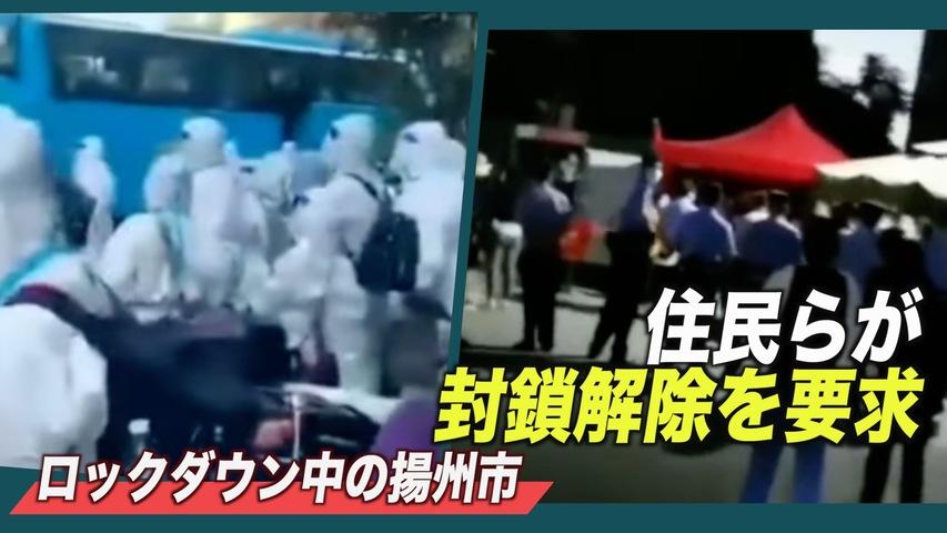 ロックダウン中の江蘇省揚州市 住民らが封鎖解除を要求