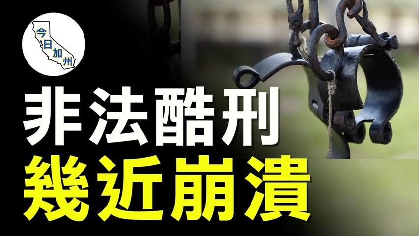 支持國際反酷刑日 原大陸人士談迫害經歷
