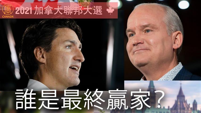 加拿大聯邦大選 |  保守黨指責特魯多召集選舉是為掩蓋事實政府官員:盟友認為加拿大對中共軟弱最新民調:自由黨和保守黨仍處於膠著狀態