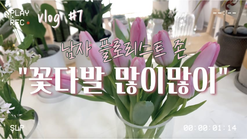 [ENG][#7 남자 플로리스트 브이로그] Korean Male Florist John's Vlog/ 꽃다발 많이많이 만든 날 Made lots of flower bouquets
