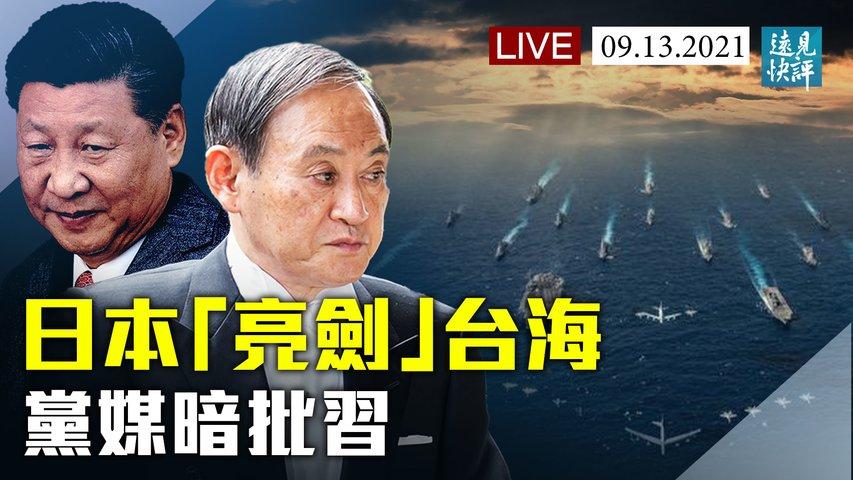 撞船與潛艇追逐戰刺激局勢升級;日本強硬表態:台灣有事即日本有事;聯越抗共,日艦進駐金蘭灣?黨媒借911捧江打習。| 遠見快評 唐靖遠 | 2021.09.13|Youmaker【直播評論】