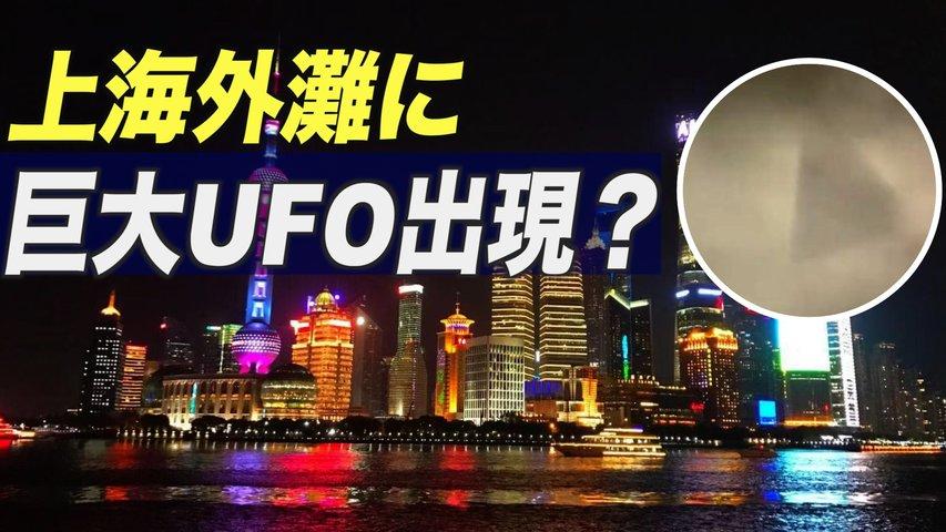 上海外灘に巨大UFO出現?三角形の未確認飛行物体