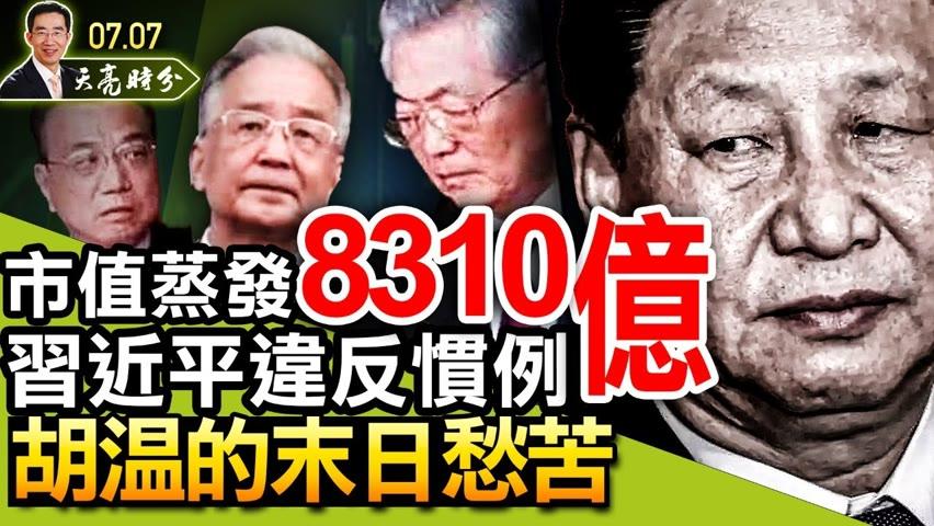 市值蒸发8310亿;胡温的末日愁苦;习近平违反惯例晋升上将;警惕对香港法轮功团体的暴力栽赃;川普起诉社交媒体巨头(政论天下第462集 20210707)天亮时分