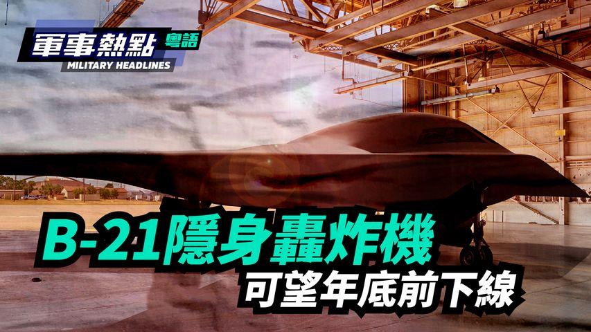 【軍事熱點】(粵語)  B-21能夠穿透最嚴密的防空系統,可以執行核打擊任務,它的設計初衷就是為了平衡中共的威脅
