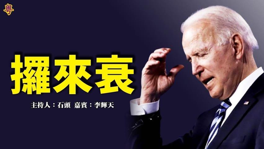 攞來衰  孟晚舟與美國司法部達成協議  允許她回國;中共公佈美國干預香港清單,列五大罪狀;中共加強監控【 希望之聲粵語-頭頭是道-2021/09/24】主持:石頭  嘉賓:李輝天