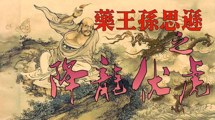 【傳統文化故事】孫思邈傳奇 之 降龍伏虎