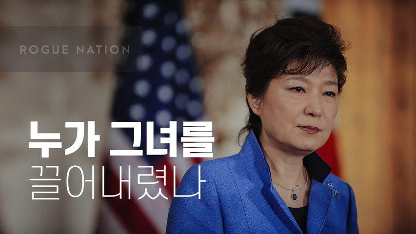박근혜 대통령 탄핵의 숨은 배후ㅣ로그네이션 ROGUE NATION