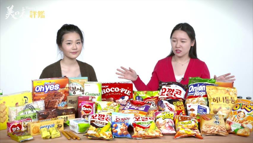 避雷針!大陸人台灣人試吃韓國零食 - 10種薯片洋芋片篇 (Part 1)