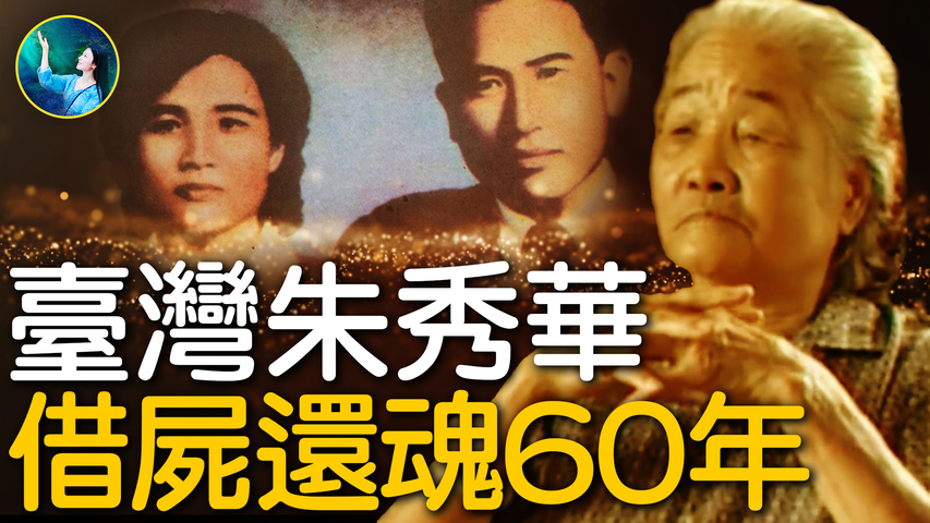 轟動世界的「借屍還魂」案!37歲臺灣少婦病逝,復活後自稱是18歲冤死少女,故事離奇如小說,可是來「打假」的人都服了。| #未解之謎 扶搖