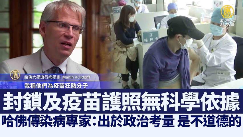 專訪哈佛傳染病專家Martin Kulldorff:封鎖及疫苗護照無科學依據 @新聞精選【新唐人亞太電視】三節新聞Live直播  20210926