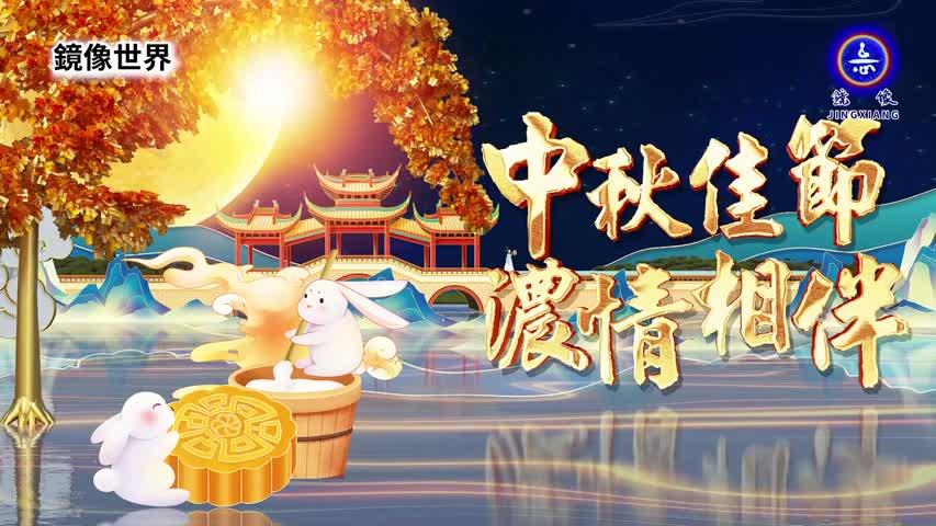 恭祝大家中秋節快樂!身體健康!闔家團圓!幸福快樂!好運吉祥!