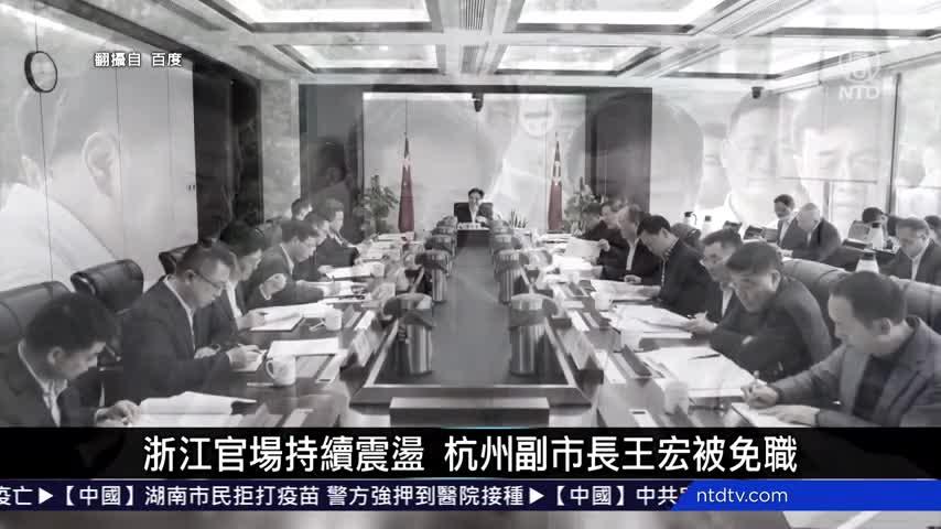 中國新聞簡訊:浙江官場持續震盪 杭州副市長王宏被免職|#新唐人新聞
