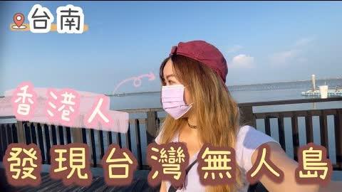 【陪香港女仔微走走】台南海邊就是要醬玩!烤蚵仔搭船生態之旅 FEAT. SOGOTRADE 2021-10-01 08:34