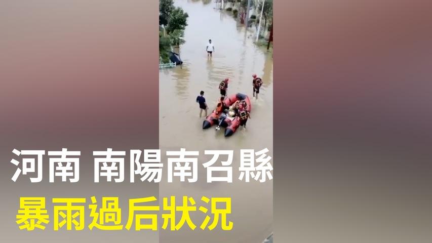 河南 南陽市南召縣 9月25日暴雨過後狀況 | #大紀元新聞網