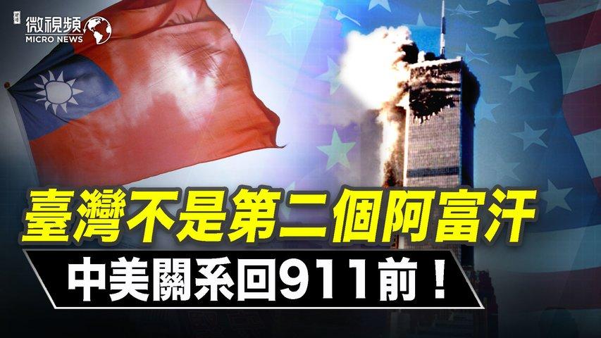 拜登搞大建設;耶倫省錢小心思!臺灣不是第二個阿富汗;中美關系回歸911前!| #趙培微視頻 20210819