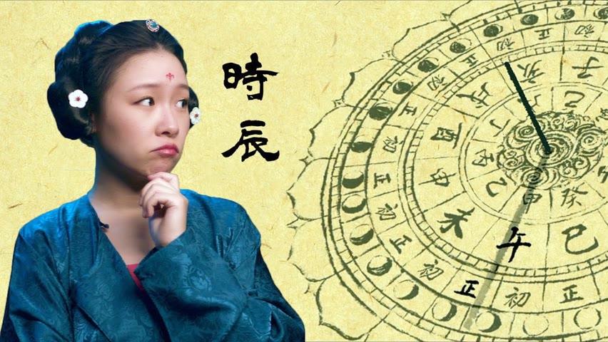 看《長安十二時辰》學古人計時方式:時辰、刻、更、點