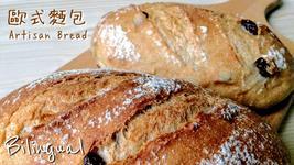 歐式麵包做法 (外酥內軟版)【麵包做法#3】Artisan Bread Recipe