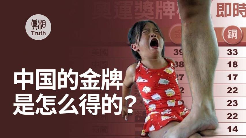 中國的金牌是怎麼得的? | 真相傳媒