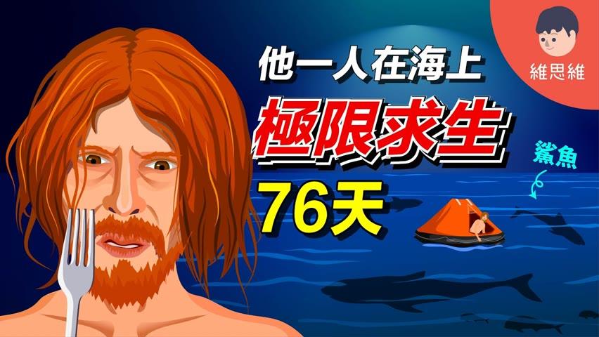 他如何在海上極限求生76天?和鯊魚打架!靠吃OO存活!【探索】   維思維