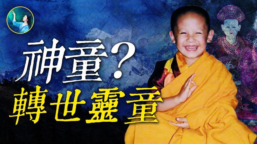 不丹王太后多傑•旺姆•旺楚克在《祕境不丹》記錄了她親自參與的尋找轉世靈童的神奇故事。|# 未解之謎