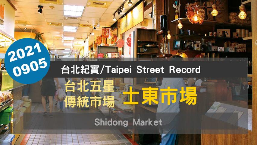 20210905 來去在地天母人最愛的士東市場走一趟 Shidong Market Street Walk Tour【台北紀實/Taipei Street Record】