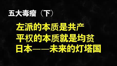 白左是共产主义的第四次变种,全世界都在堕落,只剩下日本这片净土!【干货2⃣️】