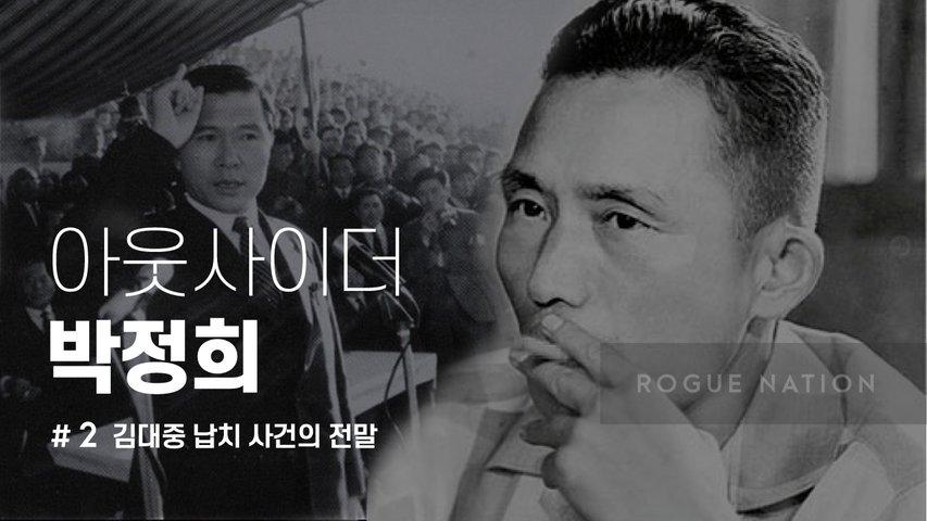 박정희, 김대중 납치 사건의 전말ㅣ글로벌 엘리트들의 동아시아 지배 2부ㅣ로그네이션 ROGUE NATION