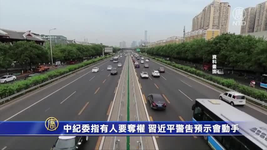中紀委指有人要奪權 習近平警告預示會動手|#新唐人新聞