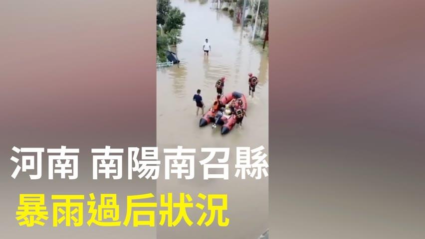 河南 南陽市南召縣 9月25日暴雨過後狀況| #大紀元新聞網