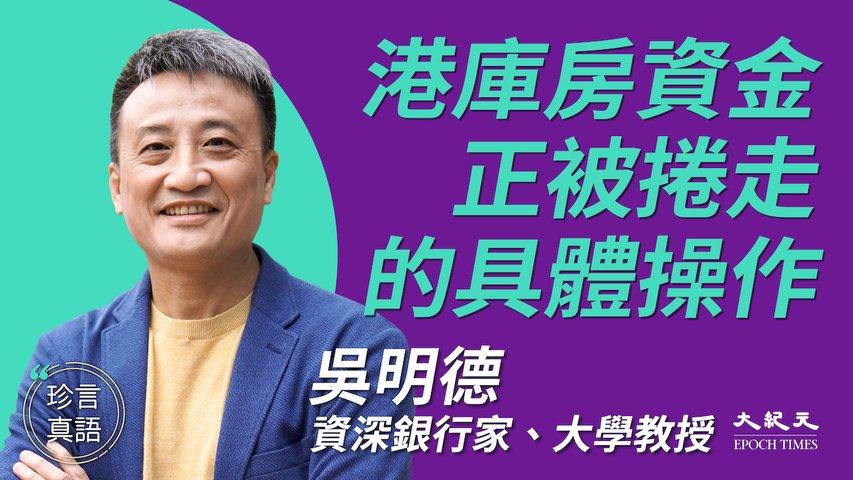 吳明德(74):偷天換日?香港庫房資金被捲走,消失了的美金變人民幣債券;金管局和財政司都不敢答的問題;匯豐退出美國的真正原因|2021年9月15日 | 珍言真語 梁珍