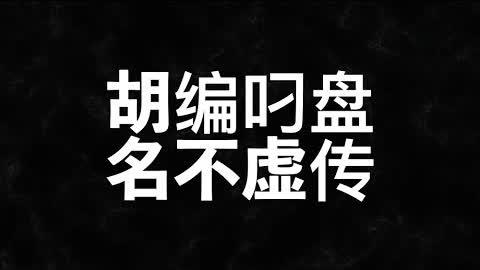 习近平想说的话都被胡锡进抢着说了,台湾的三万美军立刻撤离,否则开战占领台湾!