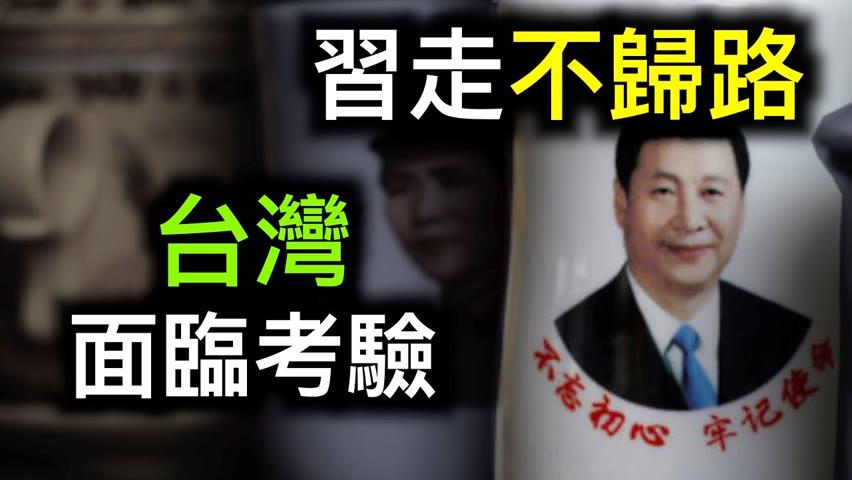 習近平要走向何方?台灣將受考驗⋯⋯軍方背書二次文革已上路!