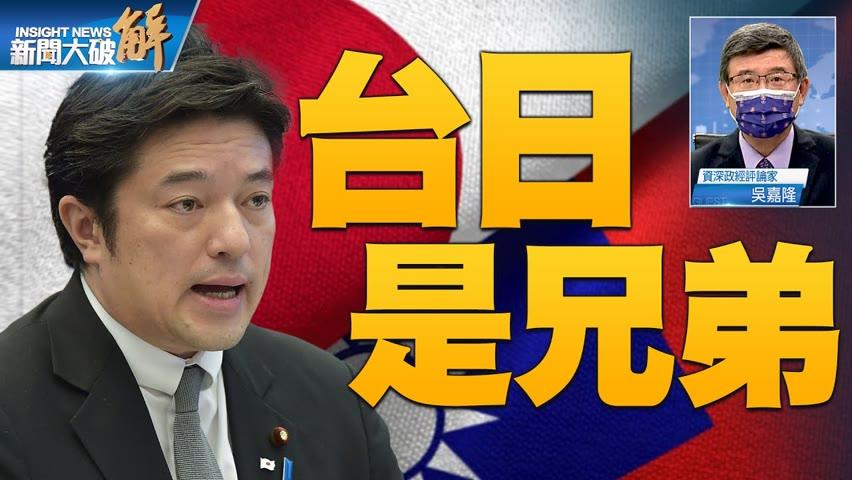 精彩片段》🔥「七一前日本捍衛台灣安全」釋重要信息?美日聯手全球佈局!美國的一中政策將修改了嗎? 吳嘉隆 @新聞大破解